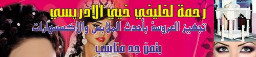 Negafa Marocaine